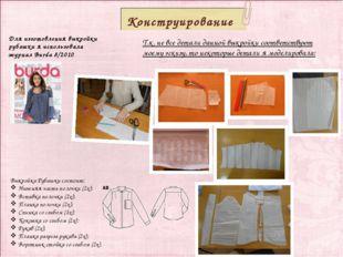 Конструирование Для изготовления выкройки рубашки я использовала журнал Burda