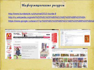 Информационные ресурсы http://www.burdastyle.ru/zhurnal/2010-burda-8 http://r