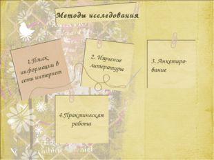 Методы исследования 1.Поиск информации в сети интернет 2. Изучение литературы