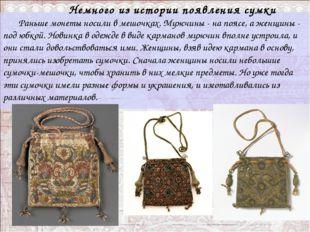 Раньше монеты носили в мешочках. Мужчины - на поясе, а женщины - под юбкой.