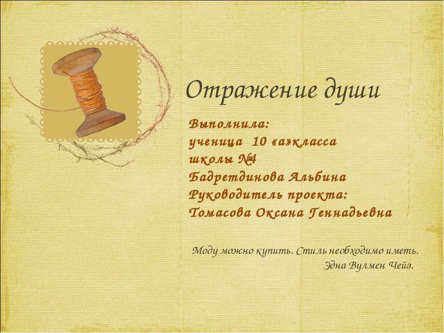Отражение души Выполнила: ученица 10 «а»класса школы №4 Бадретдинова Альбина...