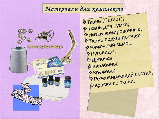 Материалы для комплекта Ткань (Батист); Ткань для сумки; Нитки армированные;...
