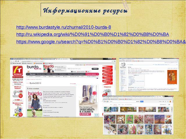 Информационные ресурсы http://www.burdastyle.ru/zhurnal/2010-burda-8 http://r...