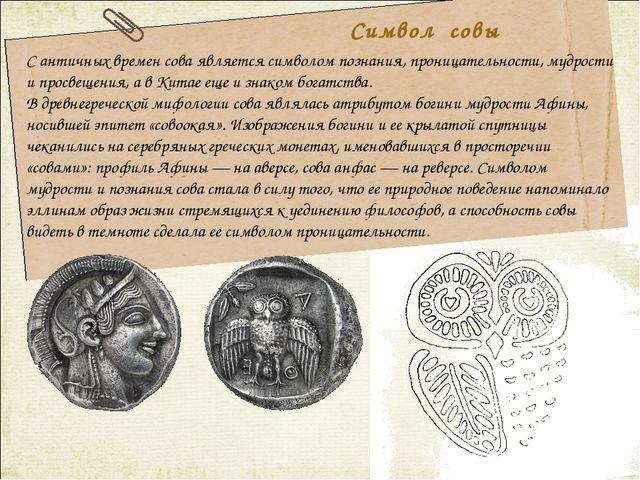 Символ совы С античных времен сова является символом познания, проницательнос...