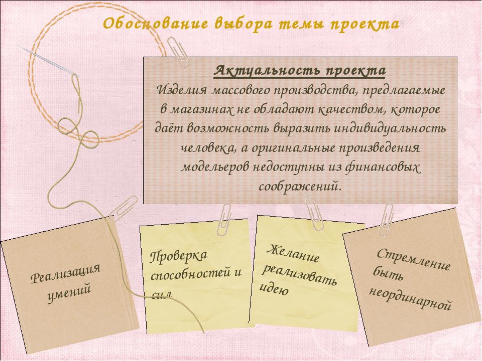 Обоснование выбора темы проекта Реализация умений Проверка способностей и сил...