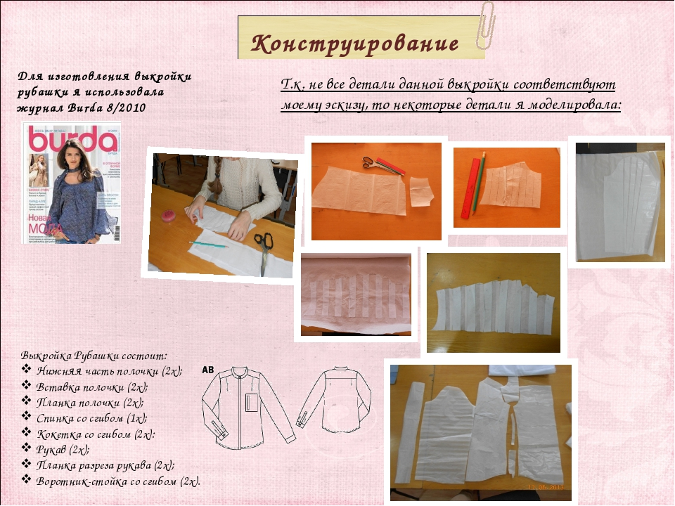 Конструирование Для изготовления выкройки рубашки я использовала журнал Burda...