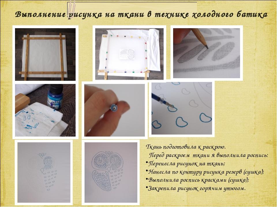 Выполнение рисунка на ткани в технике холодного батика Ткань подготовила к ра...