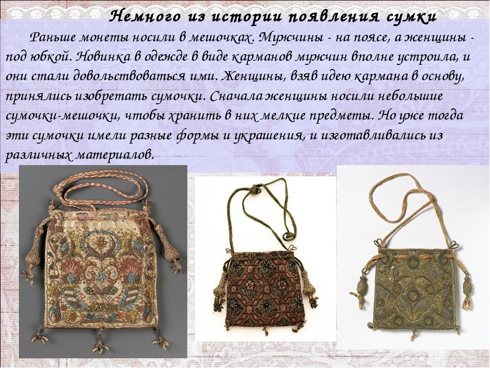Раньше монеты носили в мешочках. Мужчины - на поясе, а женщины - под юбкой....