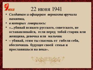 22 июня 1941 Солдатам и офицерам вермахта вручили памятки, в которых говорило