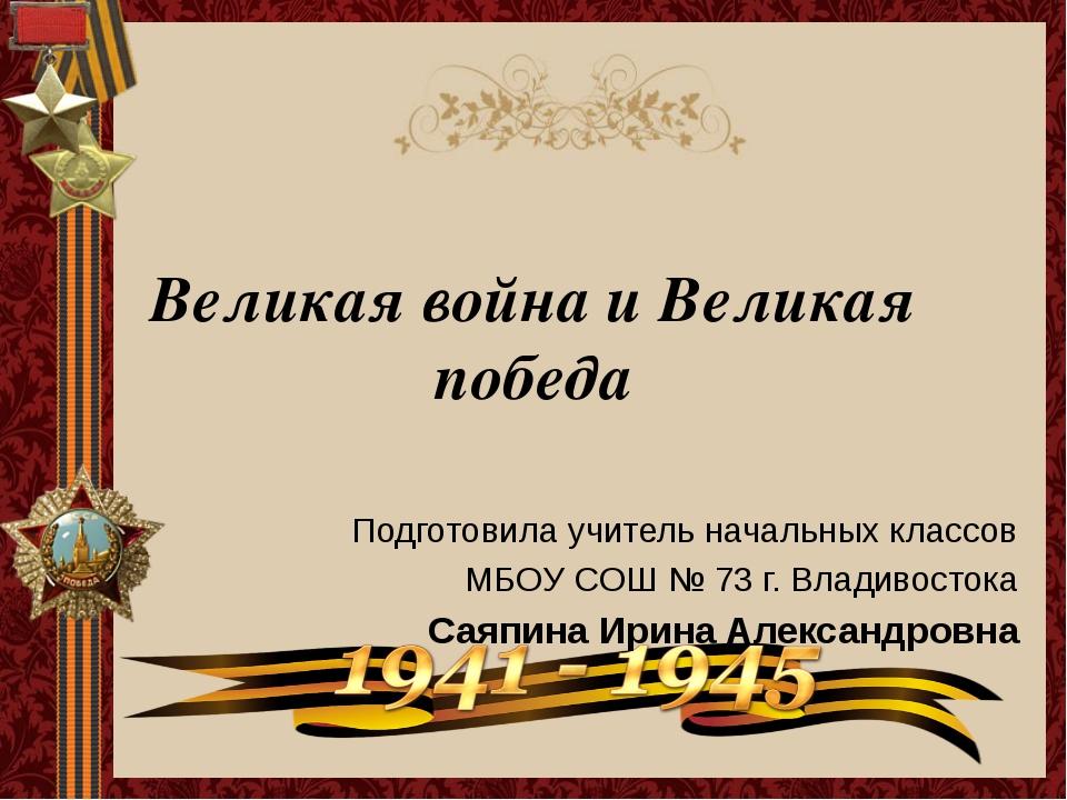 Великая война и Великая победа Подготовила учитель начальных классов МБОУ СОШ...