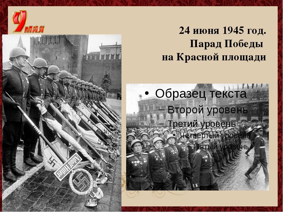 24 июня 1945 год. Парад Победы на Красной площади
