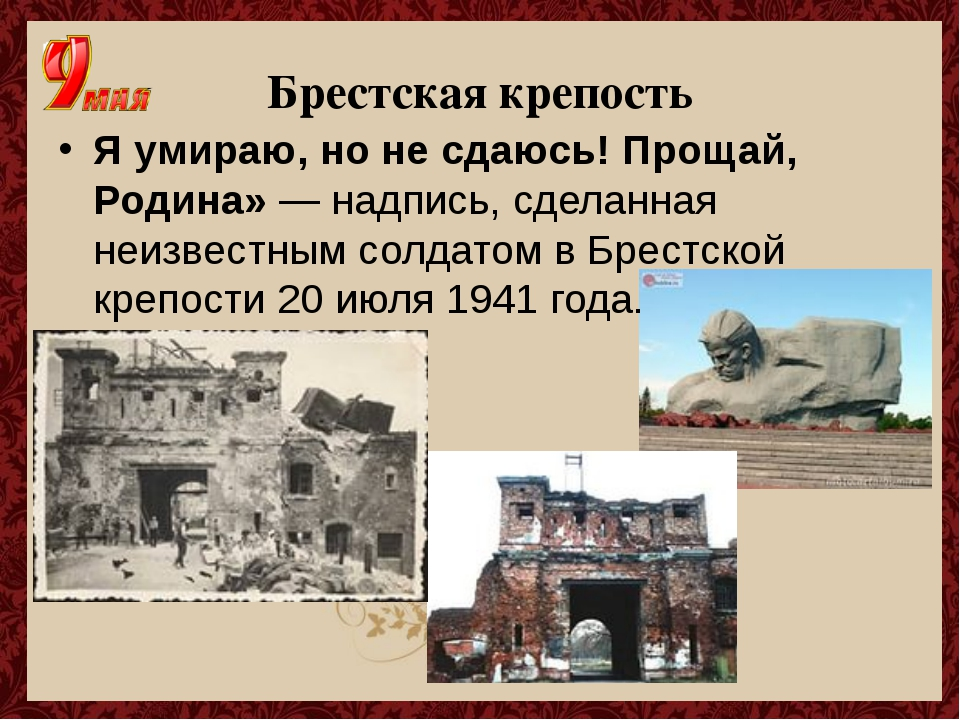 Брестская крепость Я умираю, но не сдаюсь! Прощай, Родина»— надпись, сделанн...