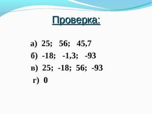 Проверка: а) 25; 56; 45,7 б) -18; -1,3; -93 в) 25; -18; 56; -93 г) 0