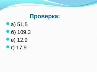 Проверка: а) 51,5 б) 109,3 в) 12,9 г) 17,9