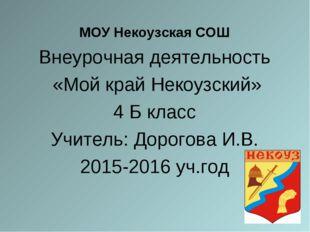 МОУ Некоузская СОШ Внеурочная деятельность «Мой край Некоузский» 4 Б класс Уч