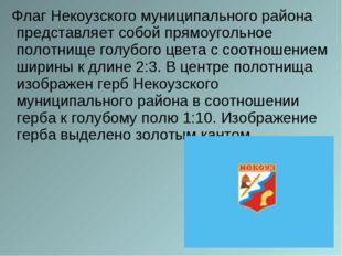 Флаг Некоузского муниципального района представляет собой прямоугольное поло