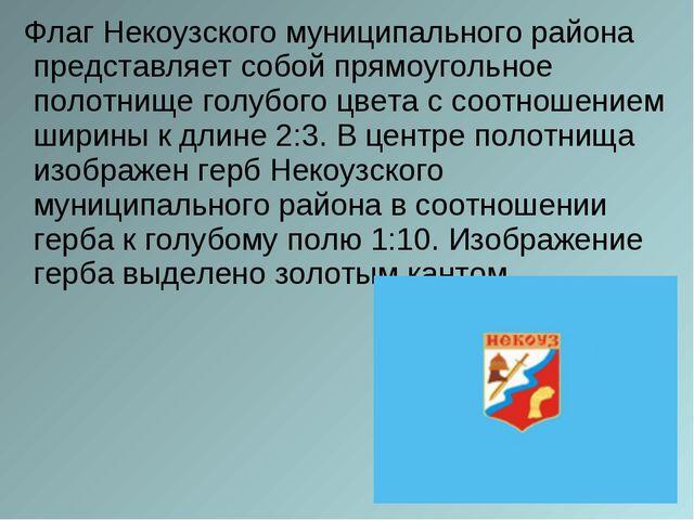 Флаг Некоузского муниципального района представляет собой прямоугольное поло...