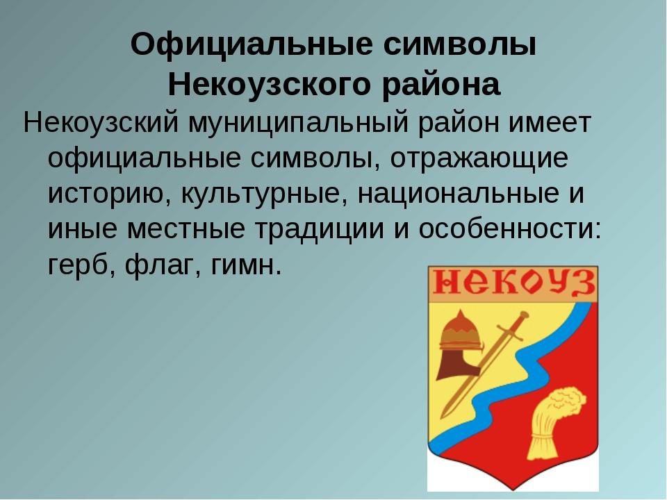 Официальные символы Некоузского района Некоузский муниципальный район имеет о...