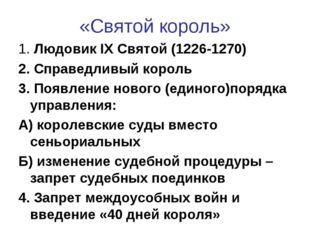 «Святой король» 1. Людовик IX Святой (1226-1270) 2. Справедливый король 3. По