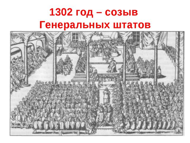 1302 год – созыв Генеральных штатов
