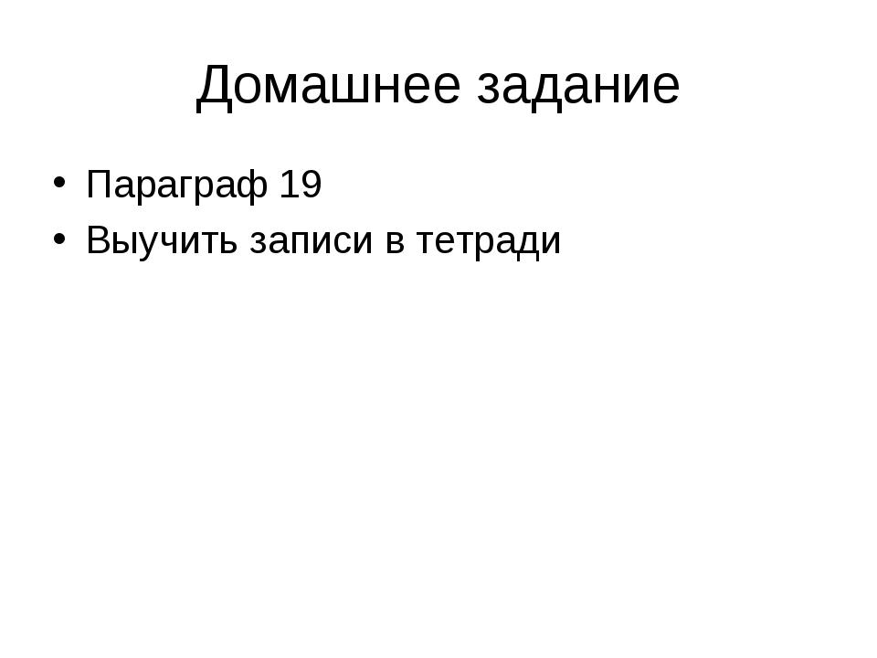 Домашнее задание Параграф 19 Выучить записи в тетради