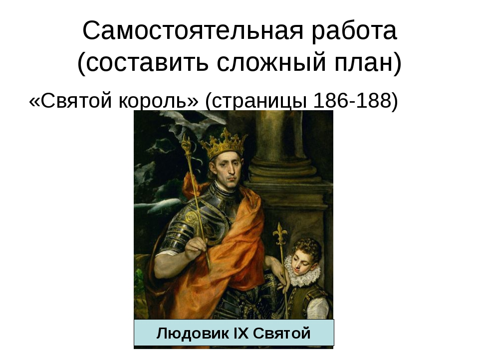 Самостоятельная работа (составить сложный план) «Святой король» (страницы 186...