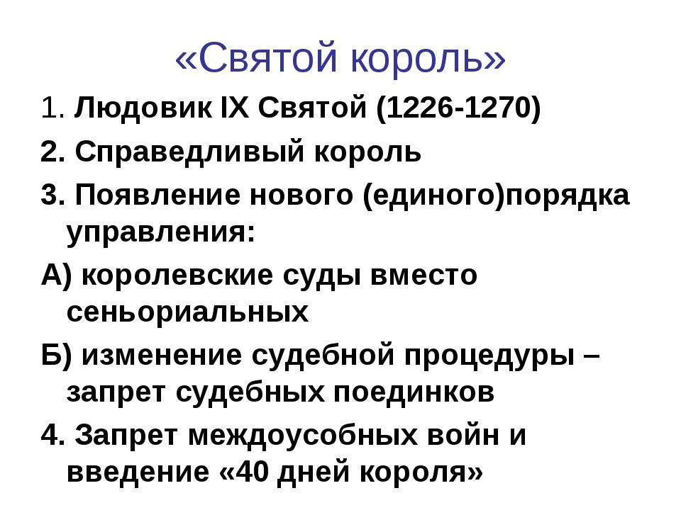 «Святой король» 1. Людовик IX Святой (1226-1270) 2. Справедливый король 3. По...