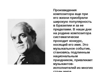 Произведения композитора еще при его жизни приобрели широкую популярность в