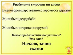 Внекоторомцарствевнекоторомгосударстве Жилибылидеддабаба Жилибылистариксостар