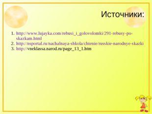 Источники: http://www.lujayka.com/rebusi_i_golovolomki/291-rebusy-po-skazkam.