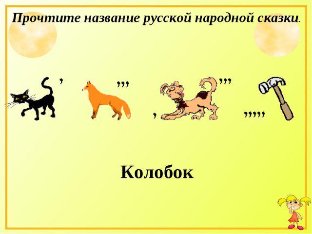 Колобок Прочтите название русской народной сказки.