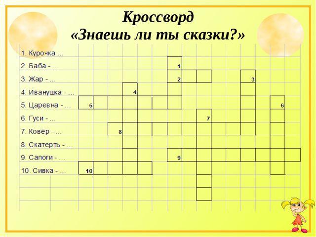Кроссворд «Знаешь ли ты сказки?»
