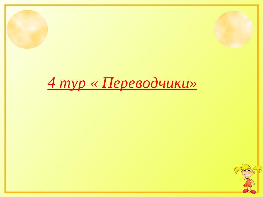 4 тур « Переводчики»