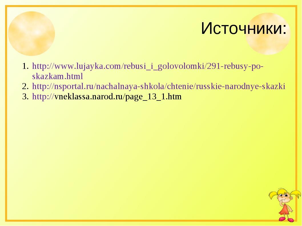 Источники: http://www.lujayka.com/rebusi_i_golovolomki/291-rebusy-po-skazkam....