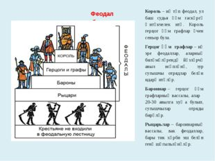 Феодал баскыч Король– иң төп феодал, ул баш судья һәм гаскәргә җитәкчелек ит