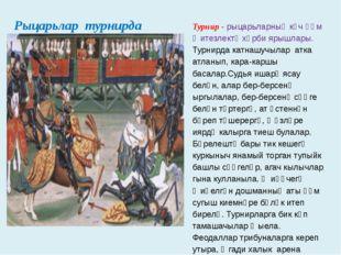 Турнир - рыцарьларның көч һәм җитезлектә хәрби ярышлары. Турнирда катнашучыла