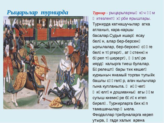 Турнир - рыцарьларның көч һәм җитезлектә хәрби ярышлары. Турнирда катнашучыла...