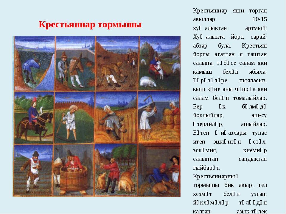 Крестьяннар яши торган авыллар 10-15 хуҗалыктан артмый. Хуҗалыкта йорт, сарай...