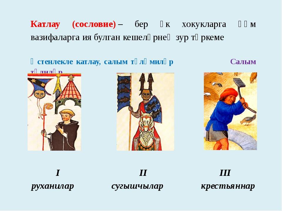 Катлау (сословие)– бер үк хокукларга һәм вазифаларга ия булган кешеләрнең зу...