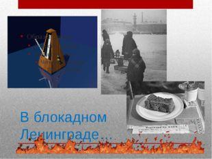 В блокадном Ленинграде…