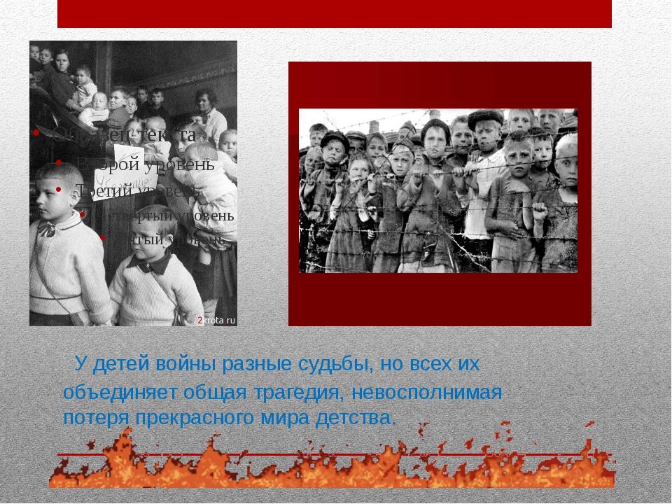 У детей войны разные судьбы, но всех их объединяет общая трагедия, невосполн...