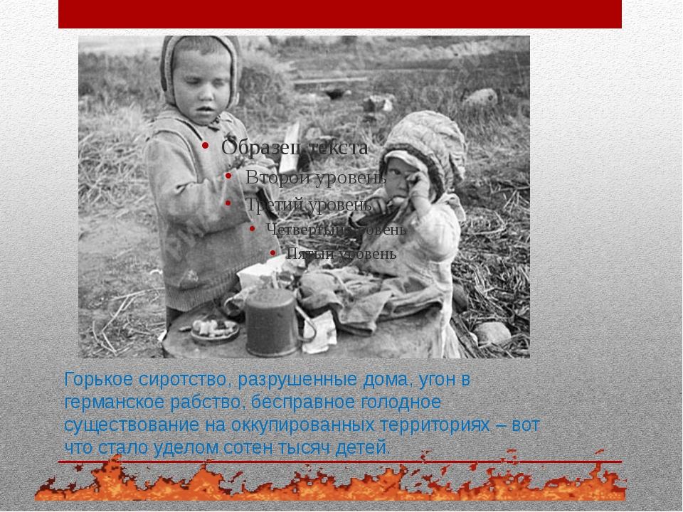 Горькое сиротство, разрушенные дома, угон в германское рабство, бесправное го...