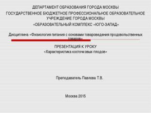 ДЕПАРТАМЕНТ ОБРАЗОВАНИЯ ГОРОДА МОСКВЫ ГОСУДАРСТВЕННОЕ БЮДЖЕТНОЕ ПРОФЕССИОНАЛ