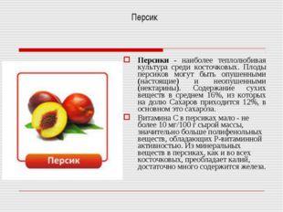 Персик Персики - наиболее теплолюбивая культура среди косточковых. Плоды пер