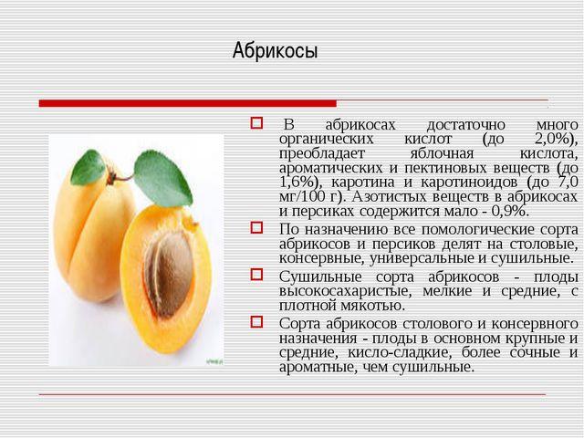 Абрикосы В абрикосах достаточно много органических кислот (до 2,0%), преобла...