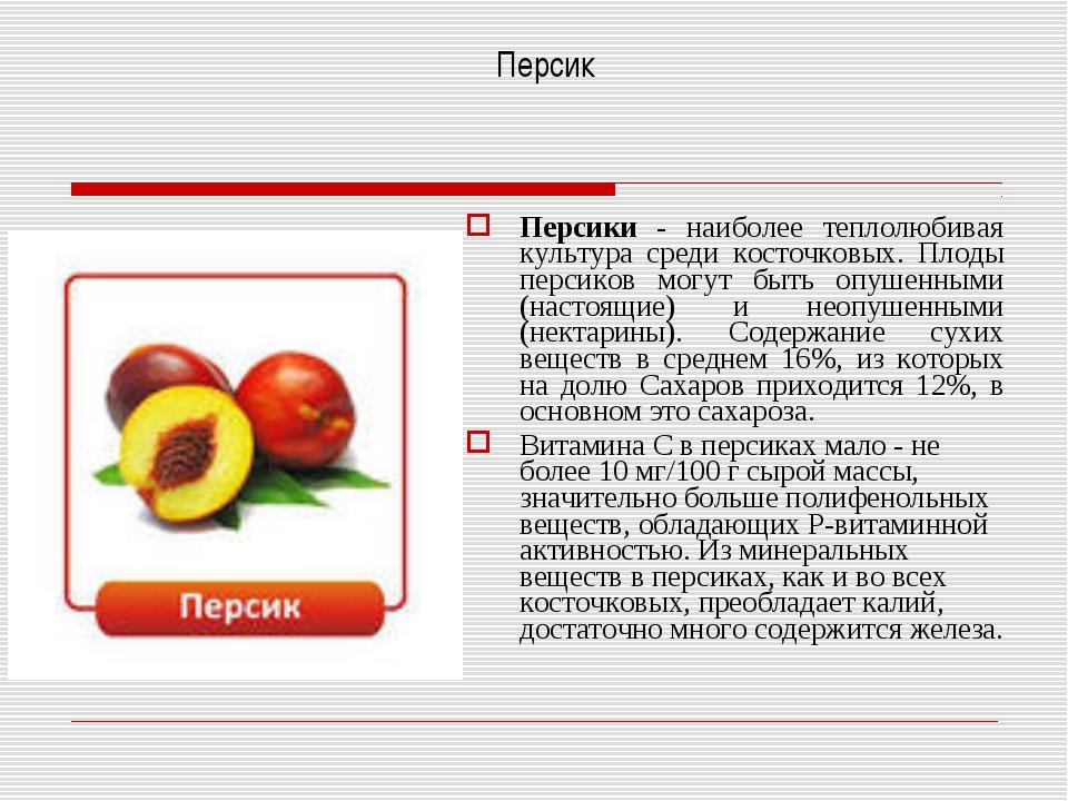 Персик Персики - наиболее теплолюбивая культура среди косточковых. Плоды пер...