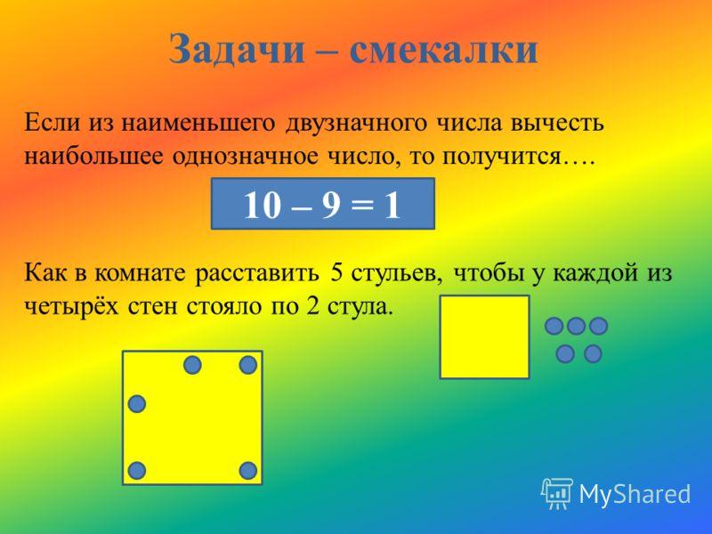Задачи на смекалку математике за 6 класс с ответами