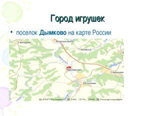 Город игрушек поселок Дымково на карте России