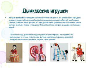 Дымковские игрушки История дымковской игрушки насчитывает более четырехсот ле