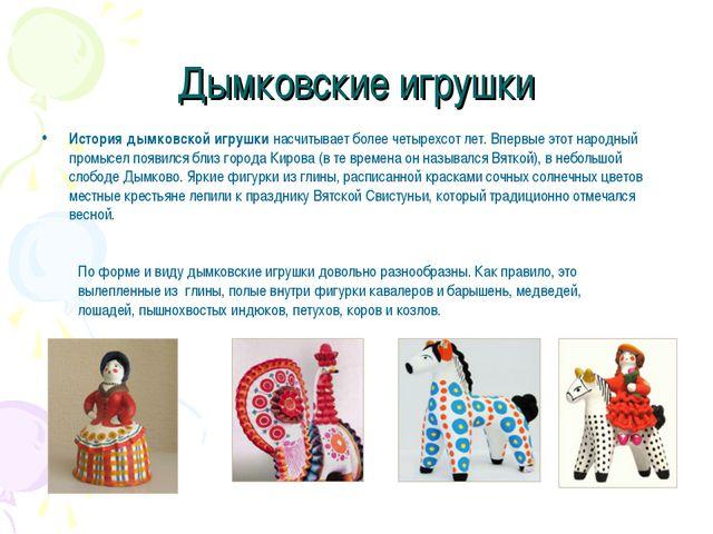 Дымковские игрушки История дымковской игрушки насчитывает более четырехсот ле...